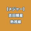 【メジャー】吉田輝星 熱視線