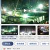 猛スピードで建設中の武漢の救急病院 建設現場の最新5G  24時間ライブ配信が予想外の大人気を呼ぶ