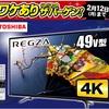 【比較】ジャパネットで4Kテレビ「東芝REGZA」は安いのか?通常価格が2つある?