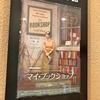 「マイ・ブックショップ」〜ビターな味わい〜