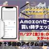 【サイバーマンデー2020】スイッチボット カーテン|Amazonセール買い時チェッカー予告編【ブラックフライデー】