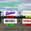 第72回秋季東海地区高等学校野球大会 試合予定一覧