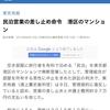 昨日、「民泊裁判」初判決がでました(東京地裁)。今後の判例になります。民泊は集合住宅の一室以外で行う。「合法民泊」は正直・地域・改善で。熱海の「民泊ドクター」運用 相談 代行 受付中