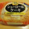 ヤマザキさんのシューロールケーキ