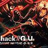 ゲームサウンドトラック紹介 12個目 【.hack//G.U. Vol.1 再誕】