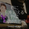 402食目「春に旬を迎える野菜の動画制作中」!2019年3月下旬頃公開予定!