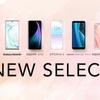 auが2019年秋冬モデルと2020年春モデルを発表。Galaxy Fold、Xperia 5などを発売。スペック、価格などまとめ