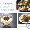 キクラゲを美味しく食べるためのおすすめレシピ集