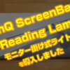 BenQ ScreenBar e-Reading Lamp モニター掛け式ライトを購入しました