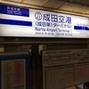 成田空港に行ってきました!《空港めぐりシリーズ #2》