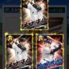 【プロ野球バーサス】シルバースキップという天使<S、SS企画五日目>