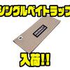 【SWIMBAIT UNDER GROUND】ビッグベイトが収納出来るソフトケース「シングルベイトラップ」通販サイト入荷!