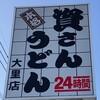 福岡で食べる悪魔のご飯 九州一周EV旅#3