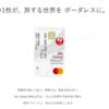 JAL Global WALLETに日本円をチャージして海外(パリ)で使ってみた