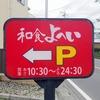 和食よへい 狭山富士見店