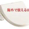 日本の温水便座(ウォシュレット)を海外で使いたい!