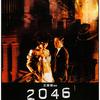 「2046」これは傑作「花様年華」の一風変わった続編ですが・・・