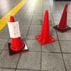 京都駅の珍しい駅もれ