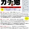 この夏、新コース「ガチ勉」誕生!
