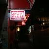 丸玉食堂、茶房ジャヴァ、喫茶ポエムで神戸の夜をムーディーに過ごす(神戸元町・三宮)