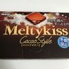 MeltyKiss CacaoStyle マイルドビター! カロリーの高くない2017メルティーキッス!