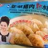 【台湾】安くて美味しい!冷凍水餃子食べ比べ!