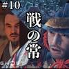 戦の常 #10【ゴーストオブツシマ】