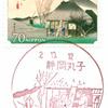 【風景印】静岡丸子郵便局(東海道五十三次切手押印)