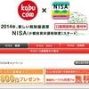 NISA(ニーサ)キャンペーン情報5(カブドットコム証券)