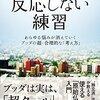 反応しない練習(草薙龍瞬、2015)