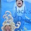 ジャックス・ダイビング Jack's Diving Locker
