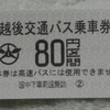 No.90 越後交通 長岡駅前(大手口)バス乗り場 乗車券