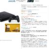 Amazon年末の贈り物セールでPS4が特価となる特選タイムセール