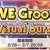 黒埼ちとせと白雪千夜のユニット、VelvetRoseのfascinate。Grooveイベント開催