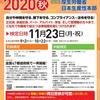 ワークルール検定2020秋が47都道府県で開催