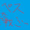 横浜DeNAベイスターズ 6/26 阪神タイガース8回戦