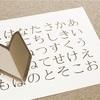 幼児期の『鏡文字』について気楽に考えよう!!~鏡文字を書く原因と対応~