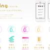 急げ!お金のやり取りアプリのpring(プリン)!今なら登録だけで600円貰える~!登録の方法を解説するよ。