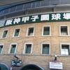 いよいよ甲子園決勝!