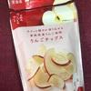 今日のおやつ りんごチップス