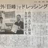 日本農業新聞に掲載・佐賀県白石町で「藤ざくら」発売開始!!