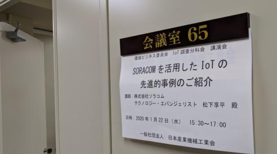 環境装置やプラント等の産業機械メーカーの方々に「SORACOM を活用した IoT の最新事例」のご紹介をしました