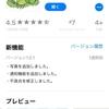 新着アプリ紹介!癒しアプリ「旅かえる」が斬新で凄い!!