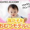 赤ちゃんモデルならテアトルアカデミー 赤ちゃんモデルのギャラや費用紹介