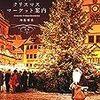 クリスマスマーケットを知るためのドイツ語単語