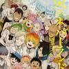 「約束のネバーランド」最終巻完結20巻のカバーが公開!10月2日発売! アニメの再放送も10月1日から放送!