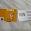 SoftBank系MVNOのギガトラWiFiを買ってみたんだもん!