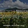 1011食目「福岡コロナ警報発動 2020年8月8日〜21日」今年のお盆休み、あなたはどう過ごしますか。