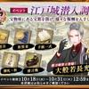 刀剣乱舞「江戸城潜入調査」2017年10月イベント
