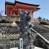 京都ぶらり 世界遺産 清水寺